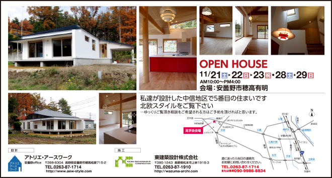 OPEN HOUSE広告